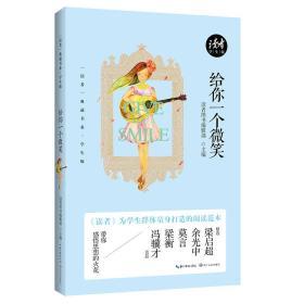 给你一个微笑(学生版)/读者典藏书系