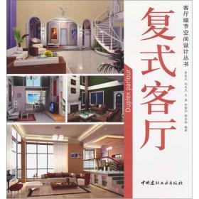 客厅细节空间设计丛书:前卫客厅