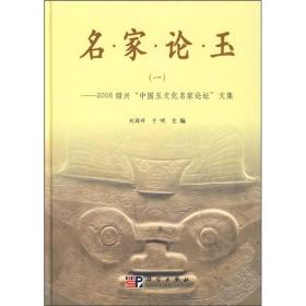 """名家论玉1:2008绍兴""""中国玉文化名家论坛""""文集"""