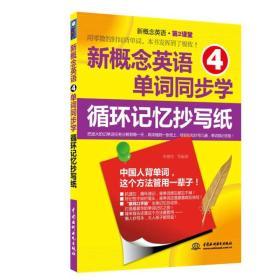 新概念英语4单词同步学循环记忆抄写纸