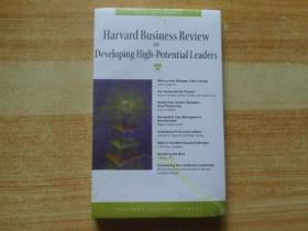 Harvard Business Review on Developing High-Potential Leaders  哈佛商业评论之发展未来的领导者
