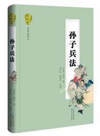 国学经典丛书·名家注译本:孙子兵法