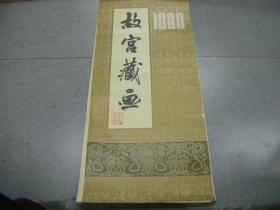挂历专场:1986年精美挂历《故宫藏画》