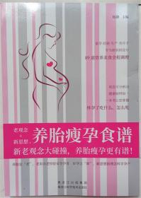 老观念+新思想养胎瘦孕食谱 平装书
