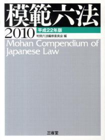 日文原版书 模范六法 (三省堂 平成22年版 2010) 判例六法编修委员会 日本法律