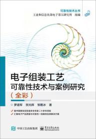 電子組裝工藝可靠性技術與案例研究(全彩)