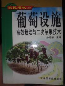 葡萄设施高效栽培与二次结果技术
