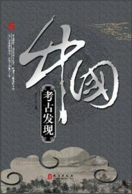 中国考古发现