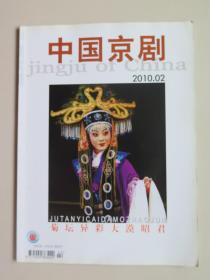 《中国京剧》2010年第2期(全铜版纸彩色印刷,篇目见图片)