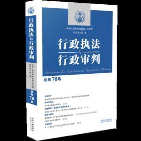 行政执法与行政审判(总第70集)
