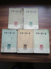 中华活页文选 (合订本 1-20、21-40、41-60、61-70、71-90 共5册)