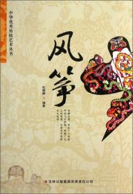 中华优秀传统艺术丛书:风筝