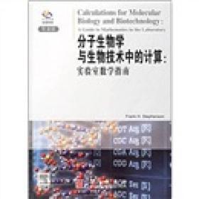分子生物学与生物技术中的计算:实验室数学指南
