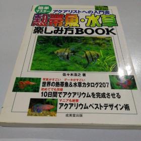 热带鱼    水草   日文版