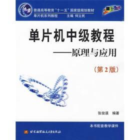 单片机中级教程(原理与应用)/普通高等教育十一五国家级规划教材