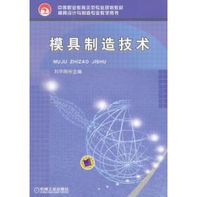 模具制造技术(中等职业教育示范专业规划教材 模具设计与制造专业教学用书)
