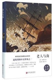 老人与海 海明威 著;张炽恒 鹿金 译 中国文联出版社 9787519006013