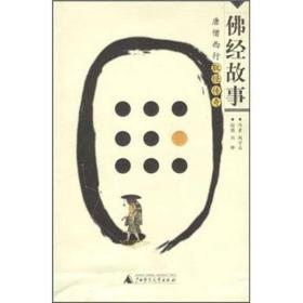 【90】佛经故事
