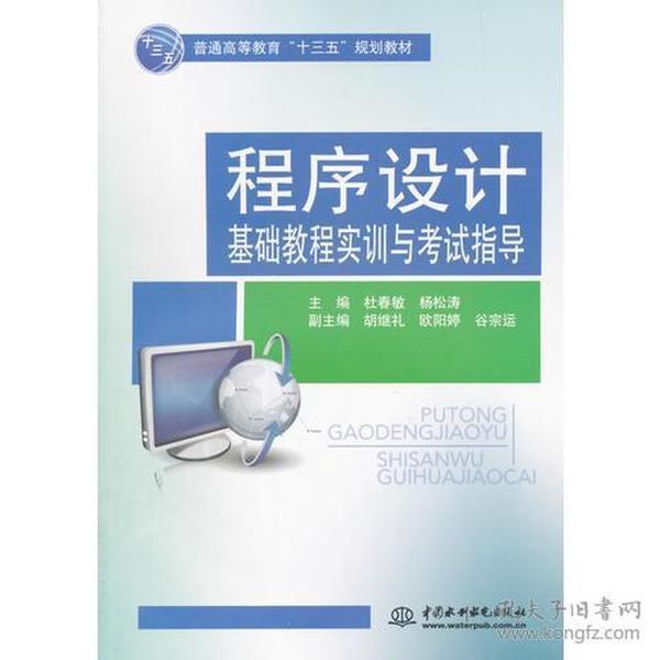 程序设计基础教程实训与考试指导