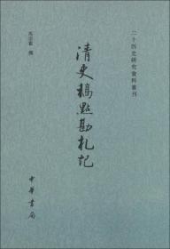 清史稿点勘札记---二十四史研究资料丛刊