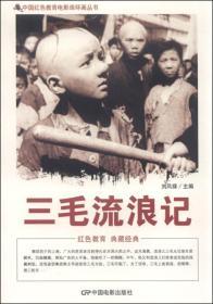 中国红色教育电影连环画-三毛流浪记