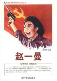 中国红色教育电影连环画-赵一曼