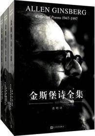 金斯堡诗全集(套装共3册)