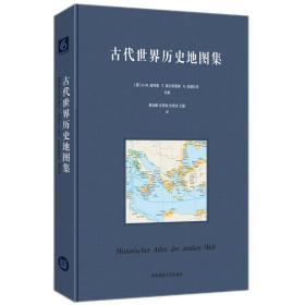 古代世界历史地图集
