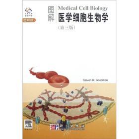 图解医学细胞生物学(第3版)(图解版)