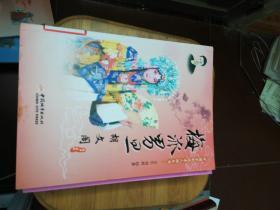 中国京剧优秀人物丛书:梅派男旦胡文阁