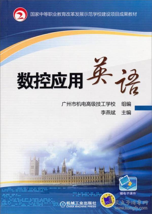 数控应用英语-赠电子课件