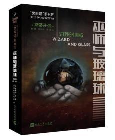 正版新书黑暗塔系列IV:巫师与玻璃球