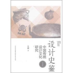 中國傳統設計文化研究