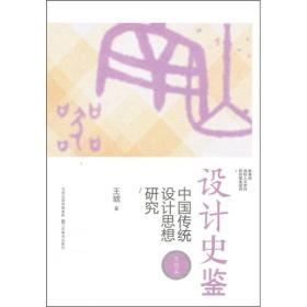 中國傳統設計思想研究