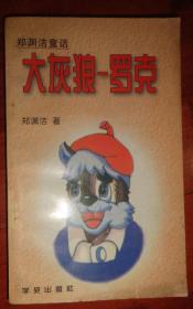 郑渊洁童话【大灰狼---罗克】1997年一版一印1000册