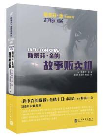 斯蒂芬·金的故事贩卖机/斯蒂芬·金作品系列