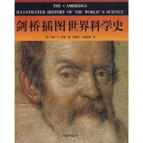 剑桥插图世界科学史