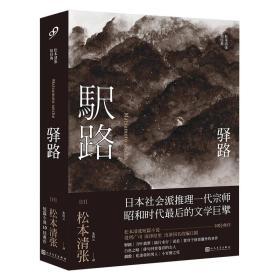 驿路/松本清张短经典
