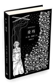 正版新书简.奥斯丁文集:爱玛-插图珍藏版(精装)