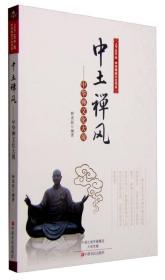 上下五千年中华传统文化书系 中土禅风:中华禅文化大观