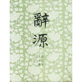 工具书:辞源 修订本(修订本)全两册