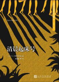 菲茨杰拉德作品全集:清晨起床号(2017年新版)