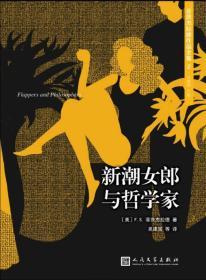 菲茨杰拉德作品全集:新潮女郎与哲学家(2017年新版)