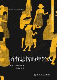 菲茨杰拉德作品全集:所有悲伤的年轻人(2017年新版)