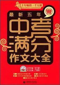 最新五年中考满分作文大全(2014版)