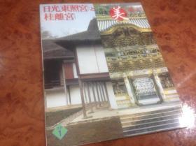 日光东照宫与桂离宫,周刊《日本の美》第 40 期
