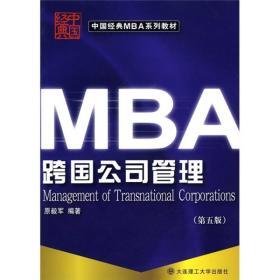 MBA跨国公司管理(第5版)原毅军 9787561114636
