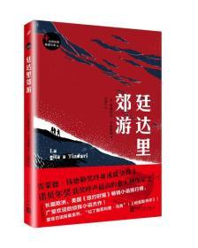 正版新书世界经典推理文库:廷达里郊游(长篇小说)