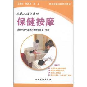 农民工培训教材(共5册) 王振如 中国人口出版社 9787802027244
