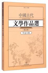 中国古代文学作品选·宋金元卷(修订版)